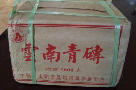 2004 Sheng Pu erh Brick